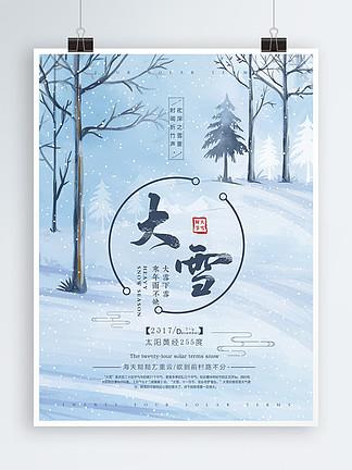 清新唯美二十四节气之大雪节气海报