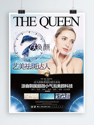 奢华大气韩国小气泡美容护肤宣传海报展板