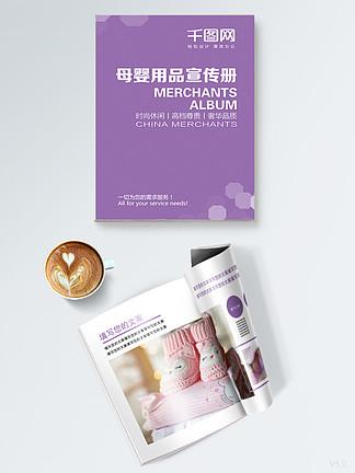 浅紫色母婴用品宣传册