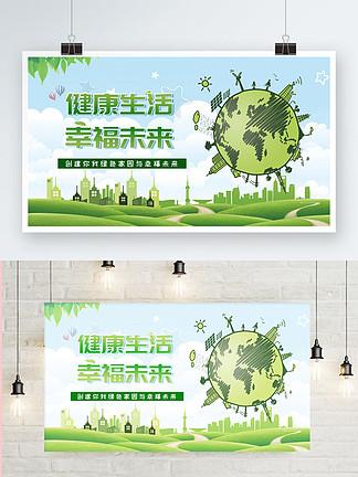 健康生活幸福未来绿色手绘宣传展板