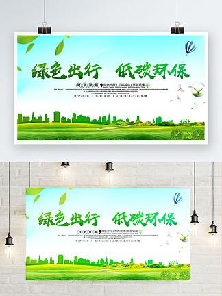绿色出行低碳生活保护环境展板