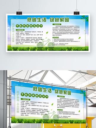 绿色低碳生活绿色家园环保宣传展板