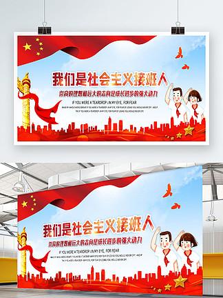 我是社会主义接班人学校红色卡通展板设计