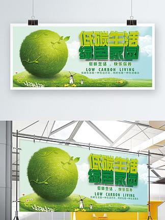 原创低碳生活绿色家园环保展板