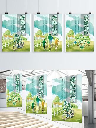 原创手绘插画绿色生活环保系列展板