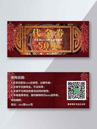 红色喜庆中国风辣椒美食火锅店代金券