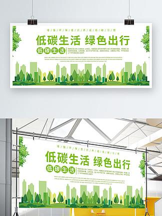 绿色扁平风低碳生活保护环境psd源文件