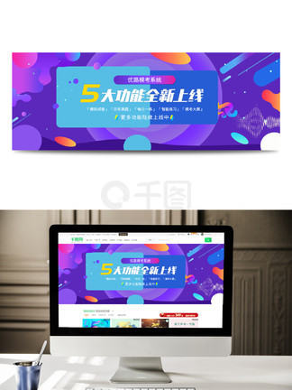 教育培训banner电商扁平紫色
