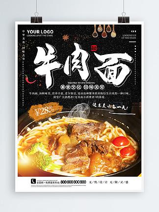 特色牛肉面黑色饭馆海报