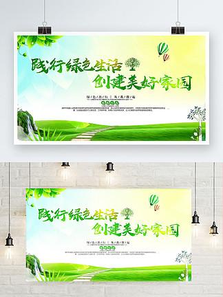 践行绿色生活创建美好家园