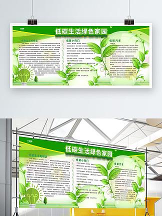 绿色家园绿色清新环保生活展板PSD模板