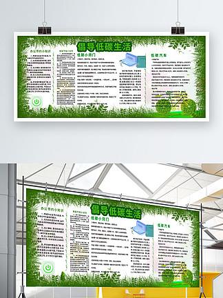 低碳生活绿色简约低碳生活展板PSD模板