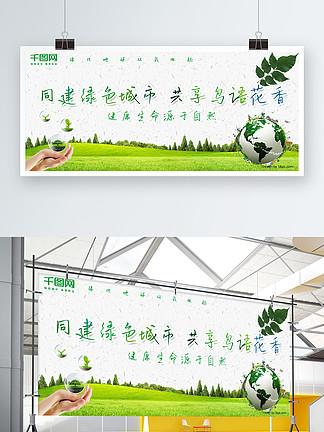 同建绿色城市共享鸟语花香绿色简约生活展板