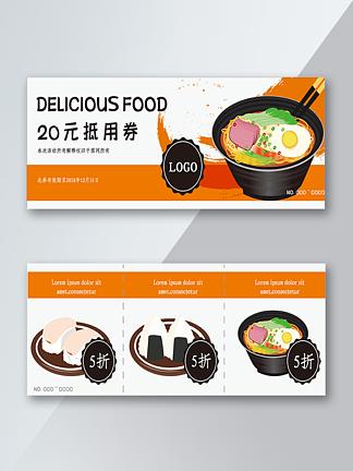 牛排餐饮代金券优惠券双面优惠券设计