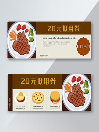 牛排餐饮代金券优惠券双面代金券设计