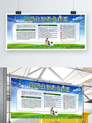 时尚绿色低碳生活绿色家园公益宣传展板