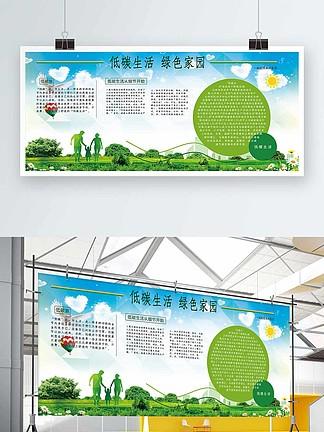 绿色小清新低碳生活宣传文化展板