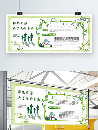 小清新绿色生活宣传文化展板