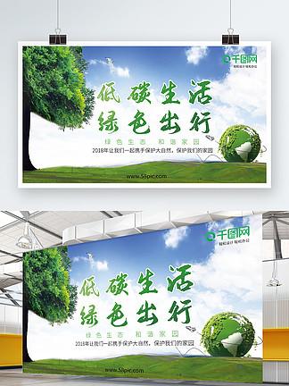 绿色清新低碳生活绿色出行公益展板