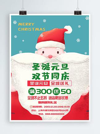 原创插画圣诞促销卡通圣诞老人PSD源文件