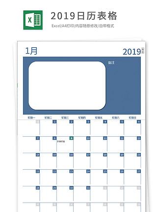 2017日历带照片excel表格模板