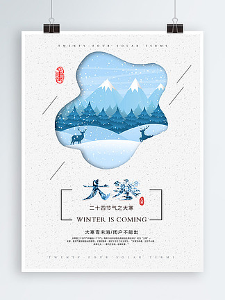 二十四节气之大寒节气海报