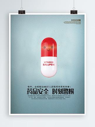 药品安全公益宣传海报