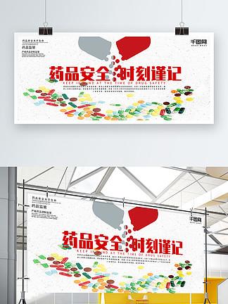 简约药品安全宣传背景展板设计psd模板