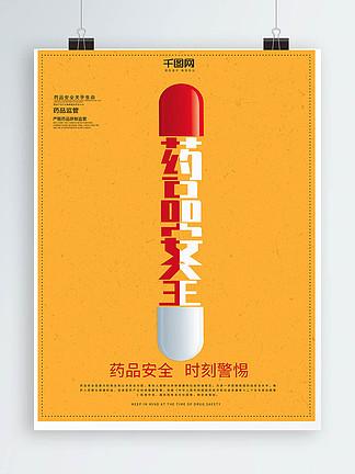 创意药品安全海报设计psd模板