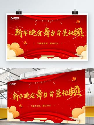 新年祝福喜庆红色视频海报设计