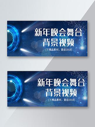 新年晚会舞台背景祝福视频海报展板设计