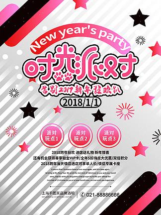 简约新年时光派对宣传活动海报PSD源文件HAPPYNEW