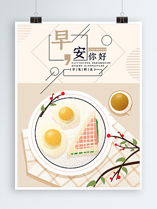 早安早餐时光原创手绘海报