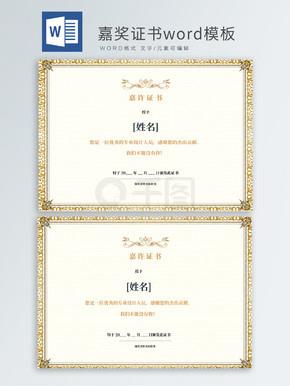 绿色公司嘉许奖状证书设计文档模板