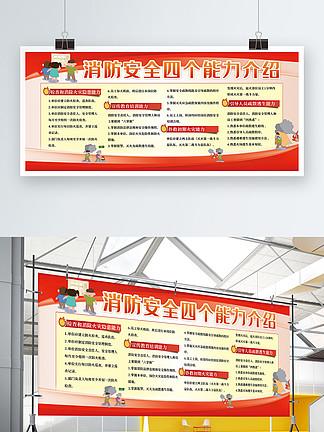 消防安全四个能力建设挂图消防安全宣传画