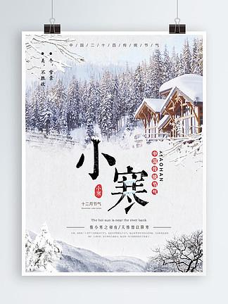 简约清?#38706;?#23395;雪景小寒节气节日海报