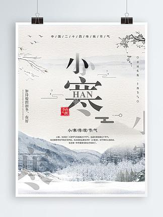 中国风小寒节气创意海报