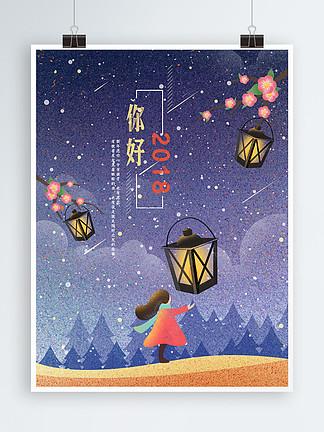 你好2018新年祝福手绘插画海报