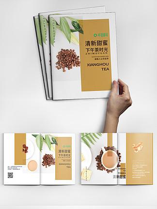 时尚简约下午茶时光宣传画册