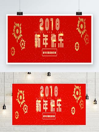 2018新年快乐新年祝福红色背景喜庆
