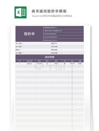 商务通用基础报价单excel图表格式模板