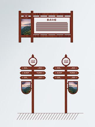 景区红色指示导视牌设计