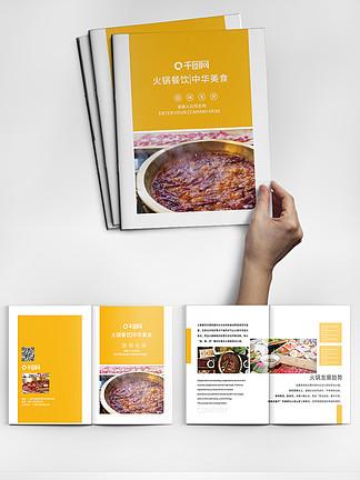 小清新火锅餐饮美食菜单画册