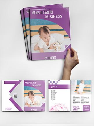 紫色时尚母婴用品画册PSD模板