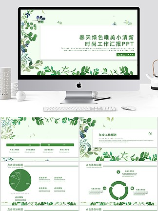 <i>春</i><i>天</i>绿色唯美小清新时尚工作汇报PPT