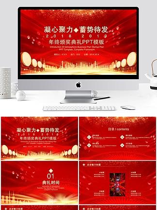 红色喜庆年会颁奖典礼PPT模板