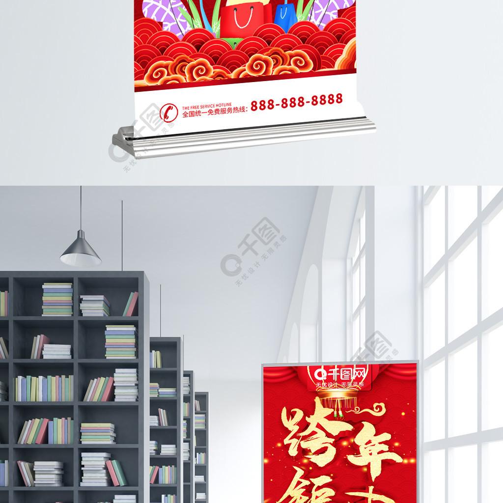 喜迎元旦跨年鉅惠紅色高端大氣展架海報