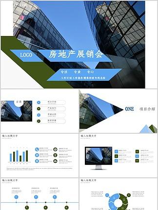 簡潔房地產展銷會營銷策劃PPT模板