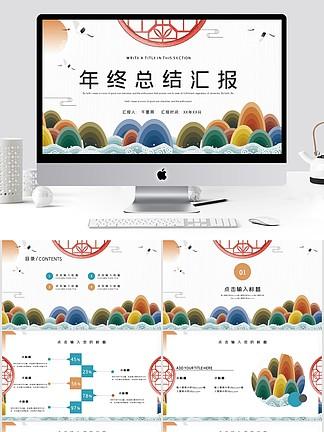 中式年終總結匯報<i>動</i><i>態</i><i>PPT</i>模板