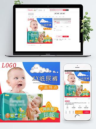 婴幼儿纸尿裤<i>卡</i>通风两件<i>包</i><i>邮</i>直通车主图